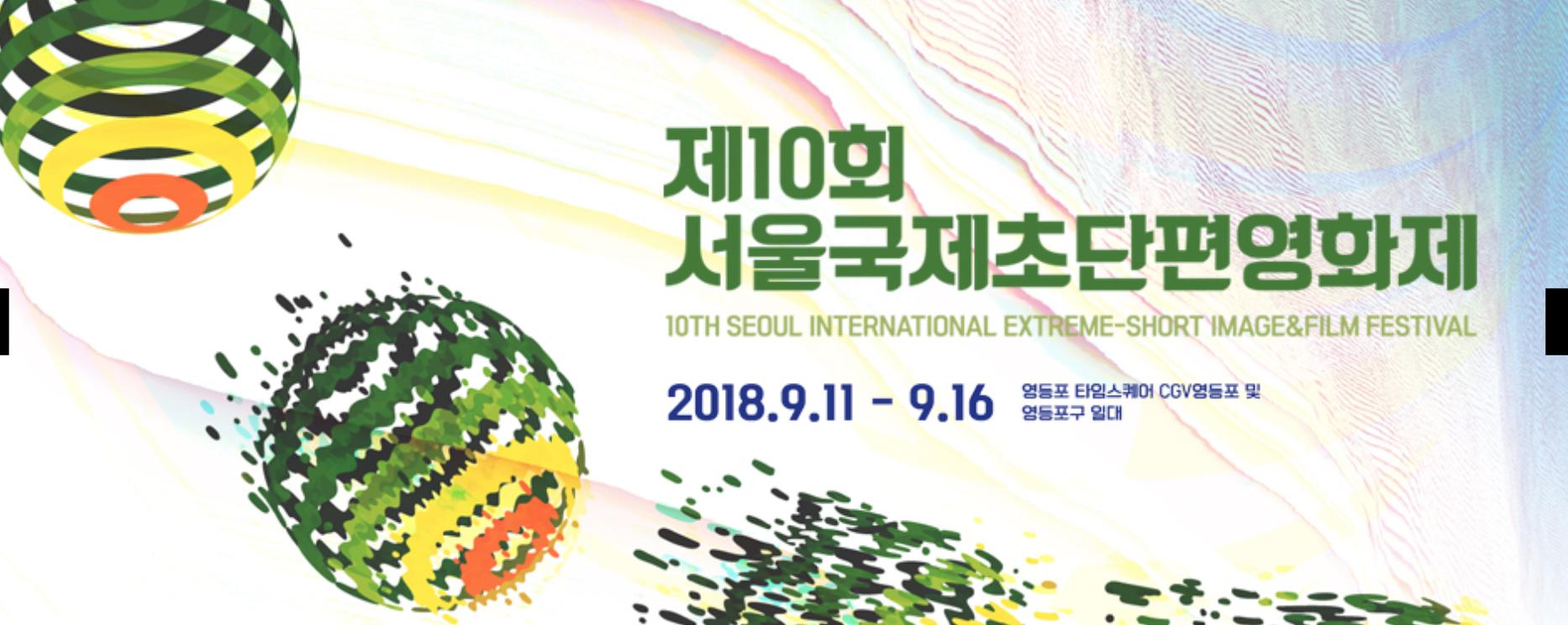 Festival in Seoul